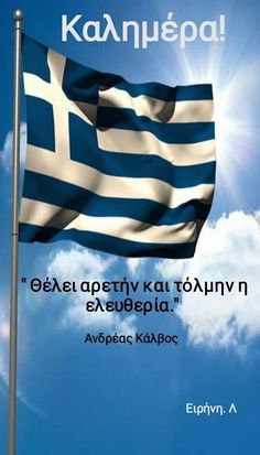 Greek Beauty, Greek Quotes, Make Me Happy, Good Morning, Facial, Personal Care, Greeks, Photography, Greece