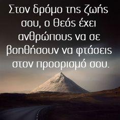 #Εδέμ Στον δρόμο της ζωής σου, ο Θεός έχει ανθρώπους να σε βοηθήσουν να φτάσεις στον προορισμό σου. Eos, Greek Quotes, Beautiful Words, Wise Words, Faith, Feelings, Trust, Sunshine, Greek