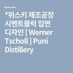 *위스키 제조공장 시멘트블럭 입면 디자인 [ Werner Tscholl ] Puni Distillery Distillery