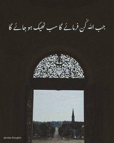 Sufi Quotes, Poetry Quotes In Urdu, Best Urdu Poetry Images, Quran Quotes Inspirational, Allah Quotes, Urdu Quotes, Islamic Messages, Islamic Quotes, Islamic Knowledge In Urdu