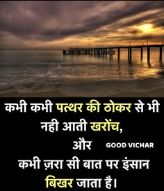 relationship quotes in hindi with images Motivational Quotes In Hindi, Hindi Quotes, Morning Greetings Quotes, Relationship Quotes, Image, Morning Wishes Quotes, Relationship Effort Quotes, Friendship Quotes, Quotes About Relationships
