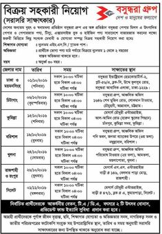 Organization: Bashundhara Group Positions: Sales Assistant Interview: 01 October to 01 November 2016 Category: Sales/Marketing Source: Bangladesh Protidin Published: 24 Assistant Engineer, Gk Knowledge, Job Circular, Sales And Marketing, Accounting, Positivity, Italy, Group, Italia