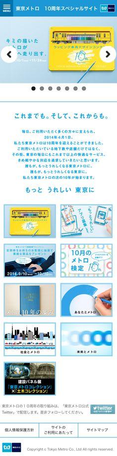 http://tokyometro10th.jp/