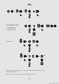 garadinervi:    Hangŭl, Korean typographic poster, 2007 (via)