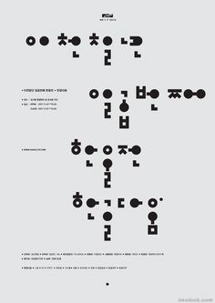 한글다움 디자인대학 한글 타이포그래피 연구동아리연합 한울展