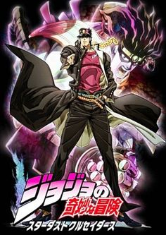 JoJo's Bizarre Adventure fans have reason to be excited with the fabulous news that the anime adaptation of Part 3 'Stardust Crusaders' is n...