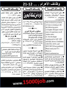 وظائف الأهرام الجمعة (العدد الأسبوعي)21 ديسمبر (22 صورة )