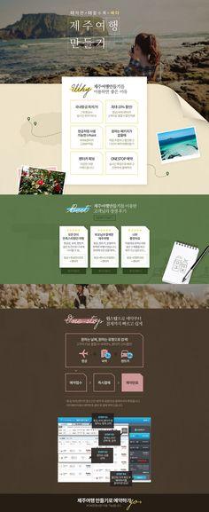 jeju on Behance - Event Website Layout, Web Layout, Best Web Design, Site Design, Event Banner, Web Banner Design, Promotional Design, Brand Promotion, Event Page