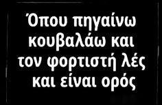 Μεγάλη αλήθεια. Sarcastic Quotes, Funny Quotes, Bright Side Of Life, Funny Greek, Funny Statuses, Word 2, Greek Quotes, True Words, Puns