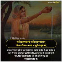 Sanskrit Quotes, Sanskrit Mantra, Gita Quotes, Vedic Mantras, Hindu Mantras, Gernal Knowledge, General Knowledge Facts, Knowledge Quotes, Lord Shiva Mantra