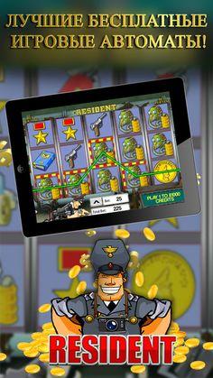 Скачать игровые автоматы гладиатор бедянские игровые автоматы