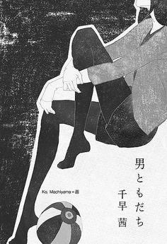 """Magazine """"別冊文藝春秋/Bessatsu bungeishunju"""" issue January 2013"""