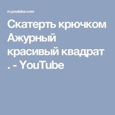 Скатерть крючком  Ажурный красивый  квадрат . - YouTube
