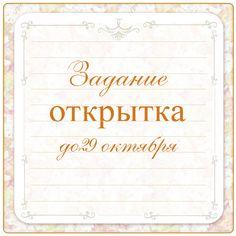 Бумага и заготовки для открыток для распечатки. И ЗАДАНИЕ.: ♥ Creative NN. ♥
