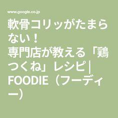 軟骨コリッがたまらない! 専門店が教える「鶏つくね」レシピ   FOODIE(フーディー)