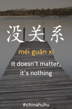 Mandarin Lessons, Learn Mandarin, Basic Chinese, Chinese English, China Language, Sms Language, German Language, Japanese Language, Spanish Language