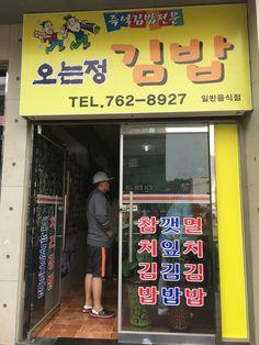 제주. 오는정김밥