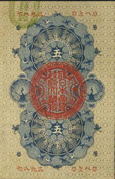 Japanese Government 5 Yen 1872