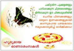 Onam Is The Biggest And Most Colorful Festival Of Indian State Kerala It Falls During First Month Malayalam Calendar Which