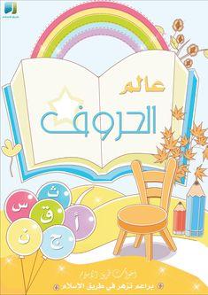 Toddler Learning Activities, Infant Activities, Teaching Kids, Free Kindergarten Worksheets, Worksheets For Kids, Arabic Alphabet Pdf, Islam For Kids, Starting School, Arabic Language