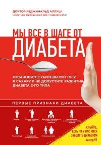 Книга Мы все в шаге от диабета. Остановите губительную тягу к сахару и не допустите развития диабета 2-го типа