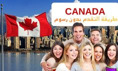 طريقة التقدم إلى برنامج هجرة كندا بنفسك وبدون رسوم - سـافر Canada Work Visa, Visa Canada, Canadian Passport, Immigrant Visa, Immigration Canada, Permanent Residence, Resource Management, Dubai Uae, Oasis
