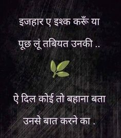 Status Quotes, Bff Quotes, Poetry Quotes, True Quotes, Hindi Words, Hindi Shayari Love, Romantic Shayari, Feeling Loved Quotes, Love Guru