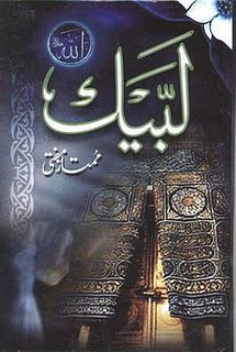 Labbaik Islamic Book by Mumtaz Mufti In Pdf