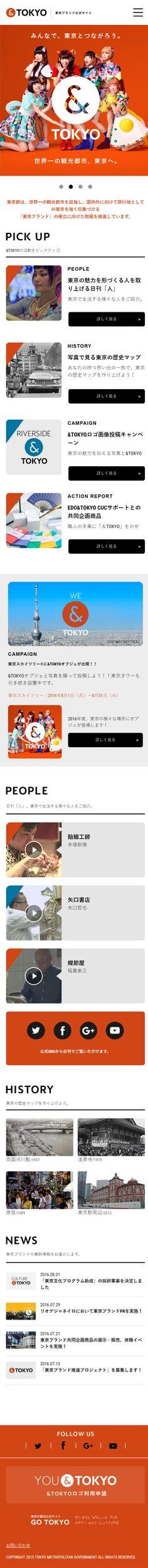 -TOKYO   東京ブランド公式サイト