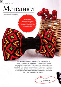 Gallery.ru / Фото #8 - 59 - kento Floral Ribbon, Headbands, Diy And Crafts, Best Gifts, Cross Stitch, Bows, Embroidery, Life Insurance, Traditional