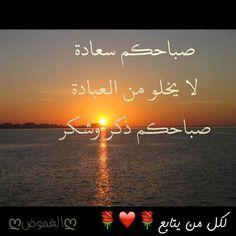 صباحكم ذكر وشكر...م