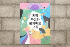 지역특성화 문화예술교육 지원사업 | 슬로워크 Typo Poster, Poster Layout, Banner Design, Editorial Design, Print Design, Books, Inspiration, Graphics, Urban Landscape