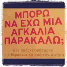 !!! All Quotes, Greek Quotes, Best Quotes, Love Logo, Unique Words, Just For Laughs, Better Life, Believe In You, Inspire Me