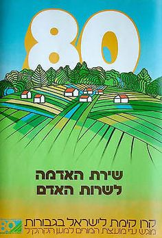 JUDAICA Israel ZIONIST POSTER 80 Birthday KKL JNF Jewish HEBREW Original GRAPHIC