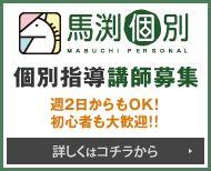 2013 2014 2015 2016 ちゃんねる 馬渕個別指導講師募集