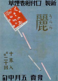 120年前的日本的广告真是太有品味了wwww