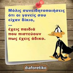 Greek Quotes, Motto, Parents, Sayings, Words, School, Funny, Greek, Dads
