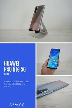 HUAWEIから2020年6月に登場したP40 lite 5Gについて実機レビューを行いました。