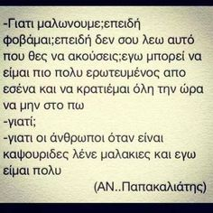 .. Fighter Quotes, Greek Quotes, Story Of My Life, Poetry Quotes, Word Porn, True Words, First Love, Love Quotes, Thoughts