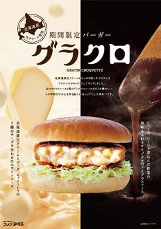 新商品・キャンペーン | 珈琲所コメダ珈琲店 Food Graphic Design, Food Poster Design, Menu Design, Food Design, Cafe Menu, Cafe Food, Food Menu, Food Branding, Food Packaging