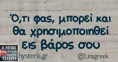 Διατηρείς το δικαίωμα να μείνεις νηστικός. Funny Greek Quotes, Funny Quotes, Funny Memes, Hilarious, Jokes, Funny Statuses, Funny Phrases, Special Quotes, True Words