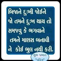 World in Box Gallery: Gujarati Shayari Photo 2017 Shayari Photo, Shayari Image, Photo 2017, 2017 Photos, Gallery, Box, Snare Drum, Roof Rack