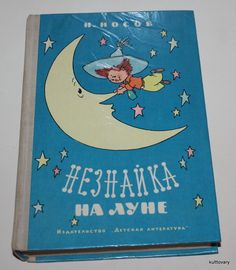 1976 USSR Dunno on the Moon kids Book Russian children  Nikolay Nosov book