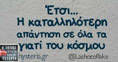 Έτσι… Η καταλληλότερη… New Quotes, Wisdom Quotes, Funny Quotes, Free Therapy, Funny Greek, Greek Words, Greek Quotes, More Than Words, Just In Case