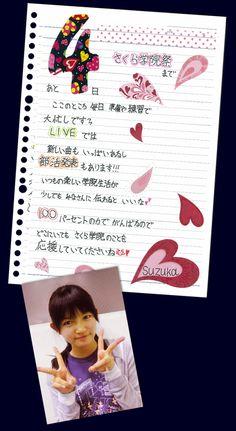 4|さくら学院オフィシャルブログ「学院日誌」2010-11-24 Powered by Ameba