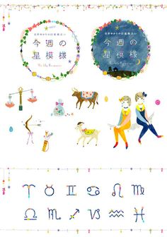Japanese Illustration: Weekly Horoscope. Aiko Fukawa. 2012