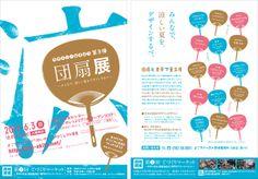 秋田デザインサポート会議-AKITA DESIGN SUPPORT-