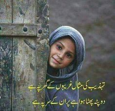 No body knows the real worth of a piece of cloth to be wrapped around head. In past, It was symbol of purity and pride. Nice Poetry, Love Romantic Poetry, Love Poetry Urdu, My Poetry, Ali Quotes, People Quotes, Urdu Quotes, Poetry Quotes, Exam Quotes