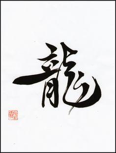 有限会社エス・フィールズ 書 家:林 彩雪プロフィール