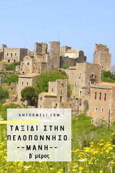 Ταξίδι στην Πελοπόννησο. Οδοιπορικό στη Μάνη II Greece Travel, Beautiful Places, Mansions, House Styles, Beach, Manor Houses, The Beach, Villas, Greece Vacation